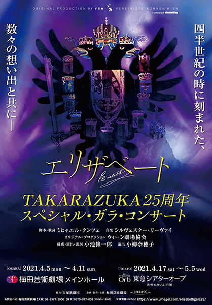 『エリザベート TAKARAZUKA25周年スペシャル・ガラ・コンサート』出演者が決定!