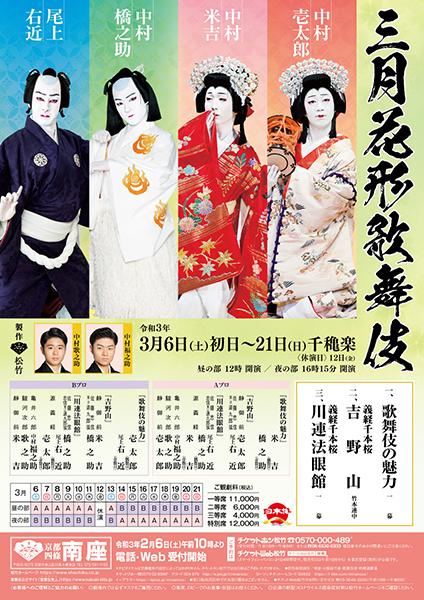 2021年3月 京都・南座『三月花形歌舞伎』