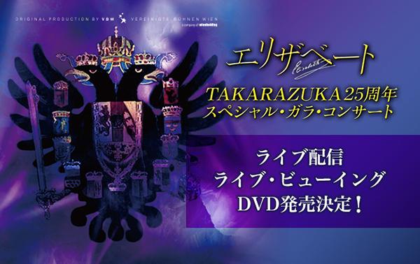 『エリザベート TAKARAZUKA25 周年スペシャル・ガラ・コンサート』ライブ配信/ライブ・ビューイング実施&DVD発売決定