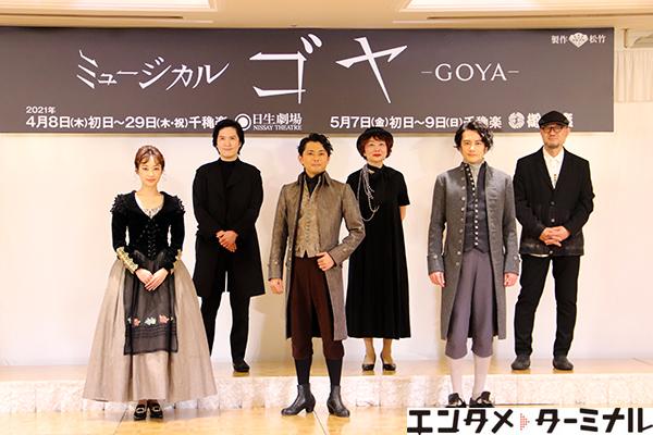 ミュージカル『ゴヤ -GOYA-』製作発表会見が行われました。