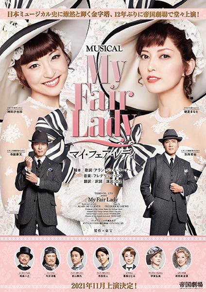 帝国劇場 2021 年11月公演  ミュージカル 『マイ・フェア・レディ』 上演決定!