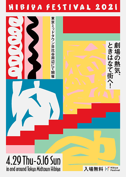 「Hibiya Festival 2021」4月29日から5月16日まで開催!