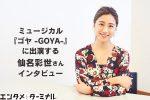 ミュージカル『ゴヤ-GOYA-』に出演する仙名彩世さんインタビュー
