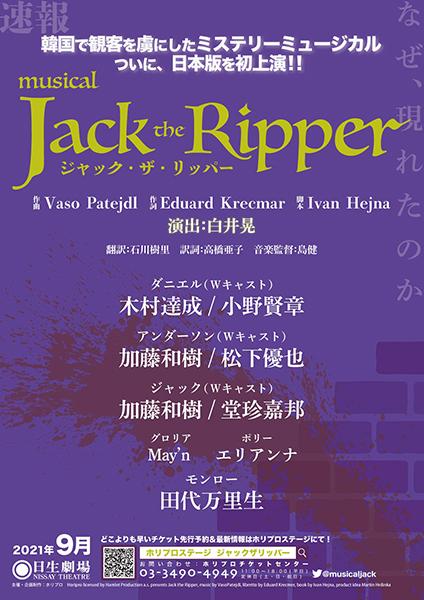 ミュージカル『ジャック・ザ・リッパー』日本版演出・日本人キャストでついに上演決定!
