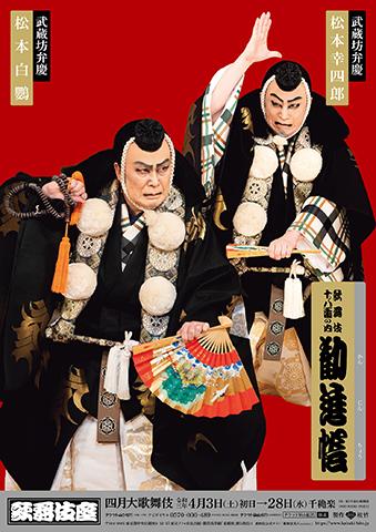 『四月大歌舞伎』特別ポスター公開・販売のお知らせ
