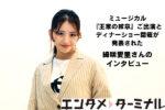 ミュージカル『王家の紋章』出演と、花乃まりあさんとのディナーショー『Breath』が発表された 綺咲愛里さんのインタビュー