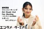 綺咲愛里ファンミーティング『Airi Kisaki 2nd Fan Meeting~オンラインdeお茶会~』 レポート&インタビュー