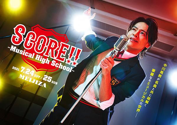 中川晃教が名曲と共に紐解く、華麗なるミュージカルの世界 『SCORE!!~Musical High School~』共演者決定!