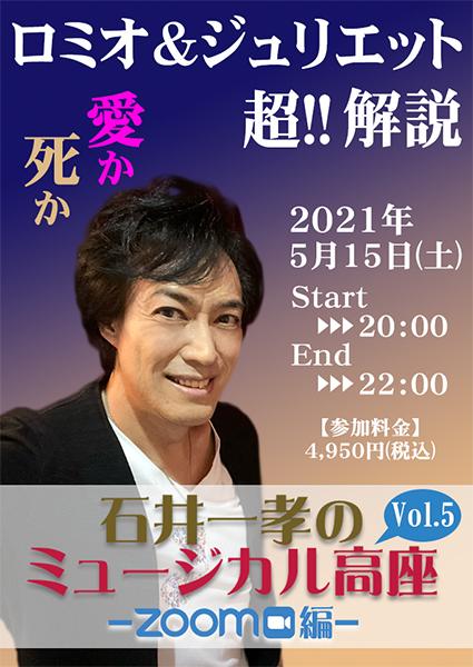 5/15「石井一孝のミュージカル高座~ZOOM編~Vol.5」開催!