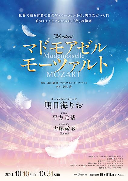 明日海りお主演 ミュージカル『マドモアゼル・モーツァルト』上演決定!