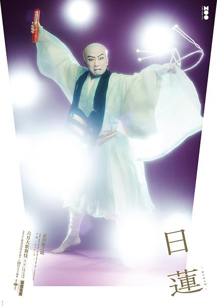光の中に浮かぶ市川猿之助が演じる日蓮!『六月大歌舞伎』第三部の特別ポスター公開