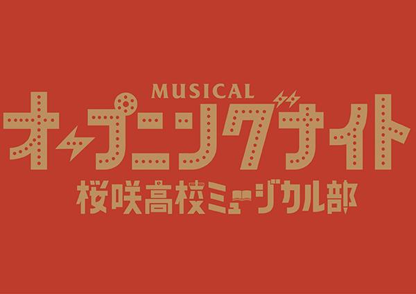 横山だいすけ主演 新作オリジナルミュージカル上演決定!!  ミュージカル「オープニングナイト」〜桜咲高校ミュージカル部〜