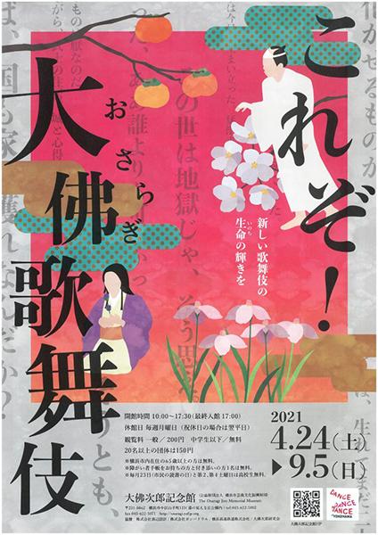 横浜・大佛次郎記念館 八代目中村芝翫が、十世坂東三津五郎が、当代市川海老蔵が語る『これぞ!大佛歌舞伎』