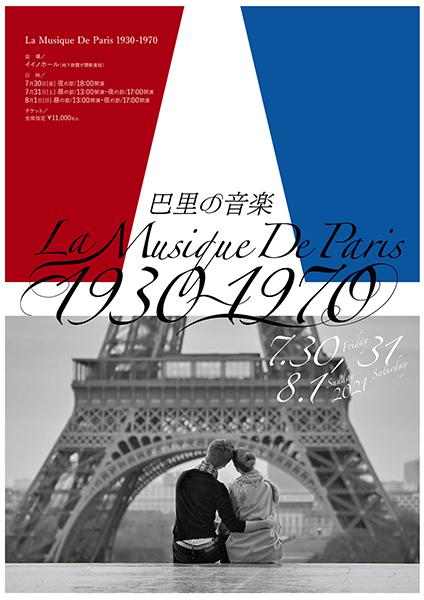 『LA MUSIQUE DE PARIS 巴里の音楽 1930'〜1970'』開催決定!