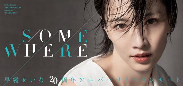 早霧せいなさんデビュー20周年の誕生日に一夜限りのスペシャルイベント開催決定!スペシャルゲストは望海風斗さん!