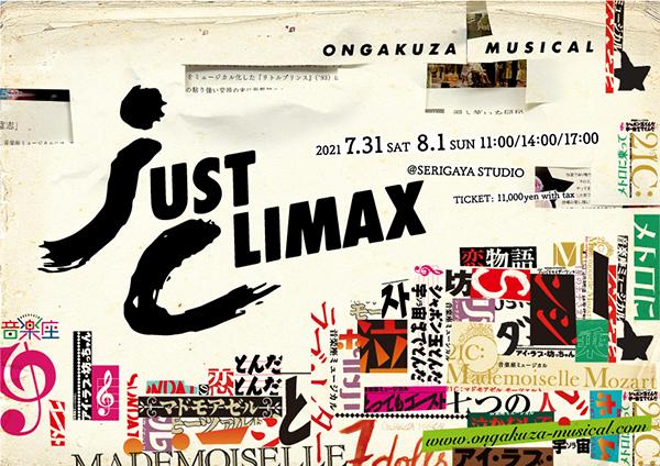 音楽座ミュージカル創立35周年まであと1年。過去の名場面を紡ぐ ミュージカル『JUST CLIMAX』