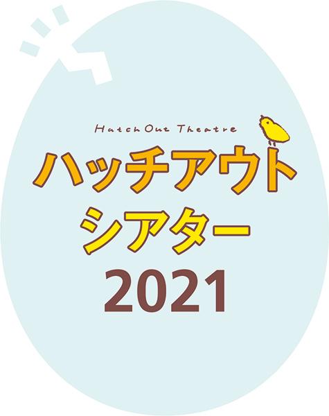 世田谷パブリックシアター『Hatch Out Theatre ハッチアウトシアター2021』演出+ワークショップファシリテーターが決定!