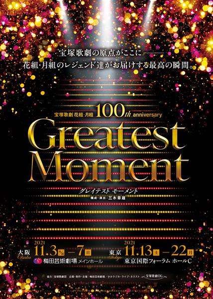宝塚歌劇 花組・月組100th anniversary 『Greatest Moment』豪華出演者決定!
