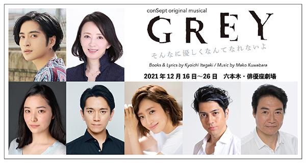 conSept Musical Drama #6 ミュージカル『GREY』アフタートーク開催決定!