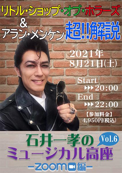 8/21「石井一孝のミュージカル高座~ZOOM編~Vol.6」開催!