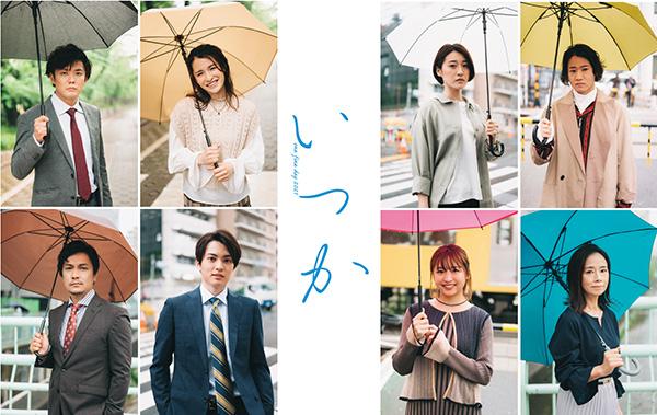 『いつか2021』DVD&CD 受注生産で発売決定!
