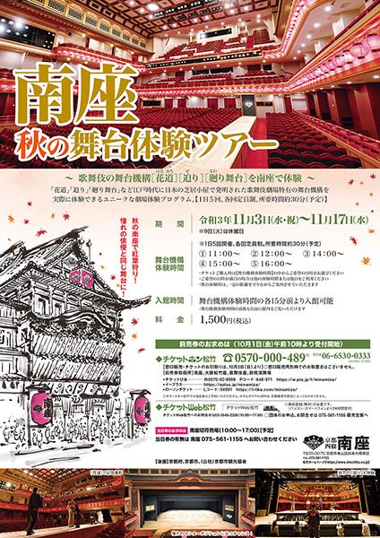 2021/11/3〜11/17 京都「南座 秋の舞台体験ツアー」