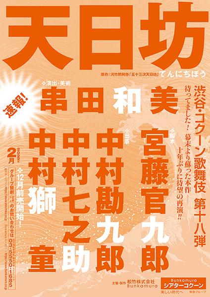 2022年2月 渋谷・コクーン歌舞伎 第十八弾 『天日坊』公演決定!